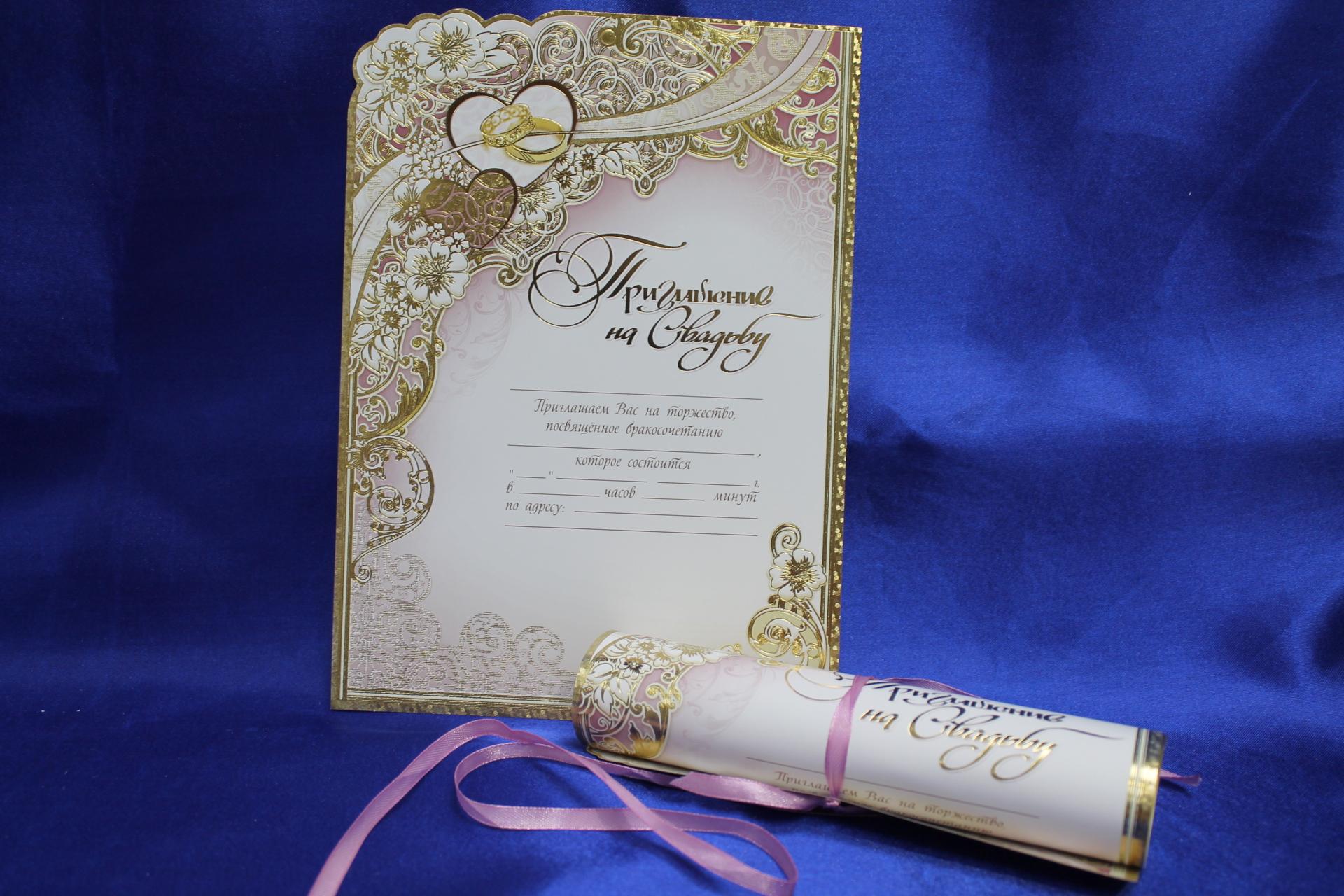 Приглашения для поздравления гостей на свадьбе 26