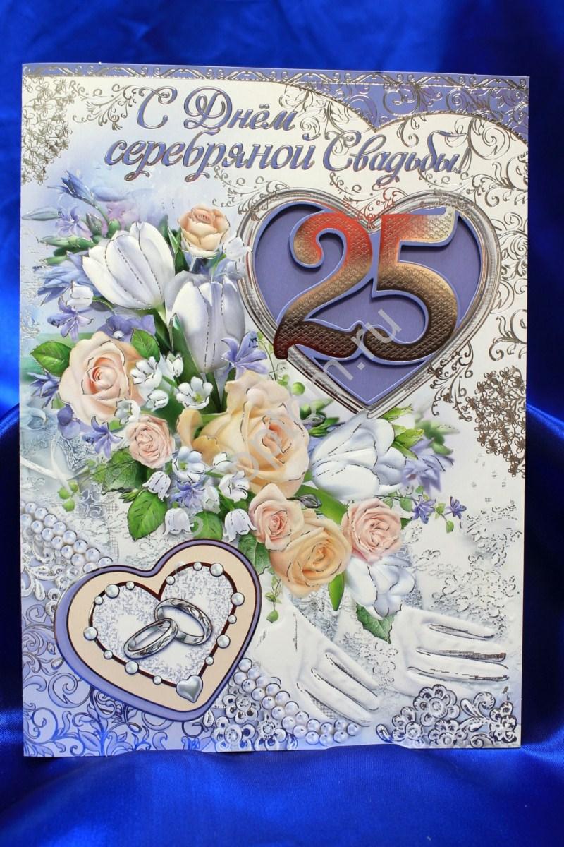 С юбилеем свадьбой открытка 94