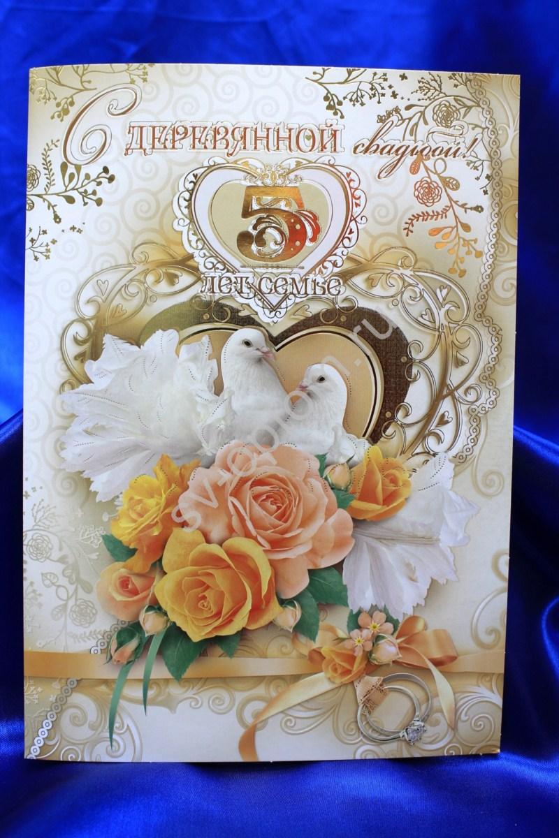 Поздравления годовщиной свадьбы 38