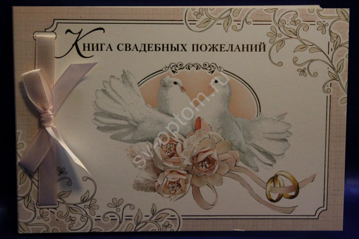 Поздравления с свадьбой с голубями 282