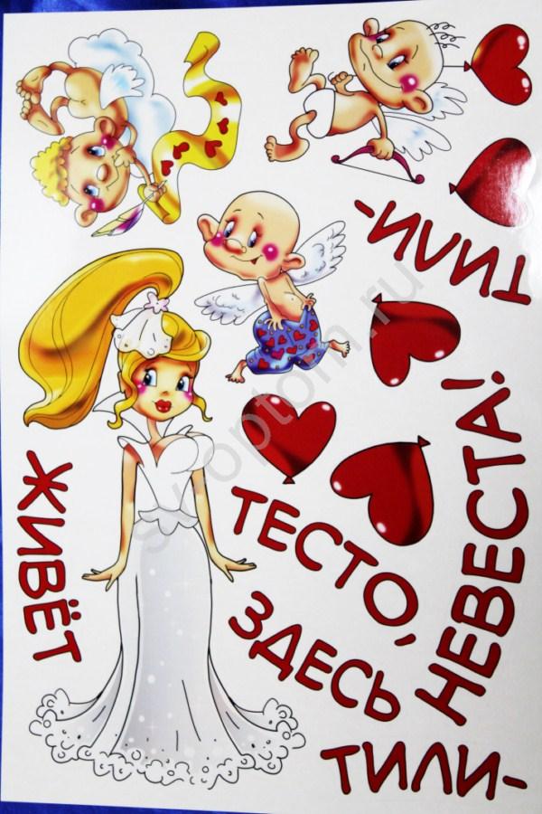 Плакат на дверь невесты своими руками 57
