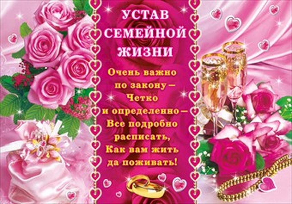 Поздравления молодым с законным браком